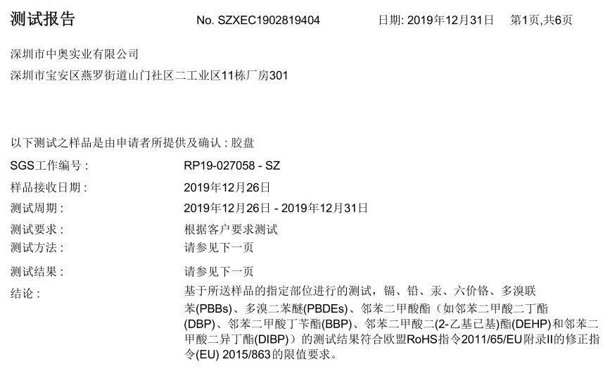 1-6 胶盘SGS报告 截图