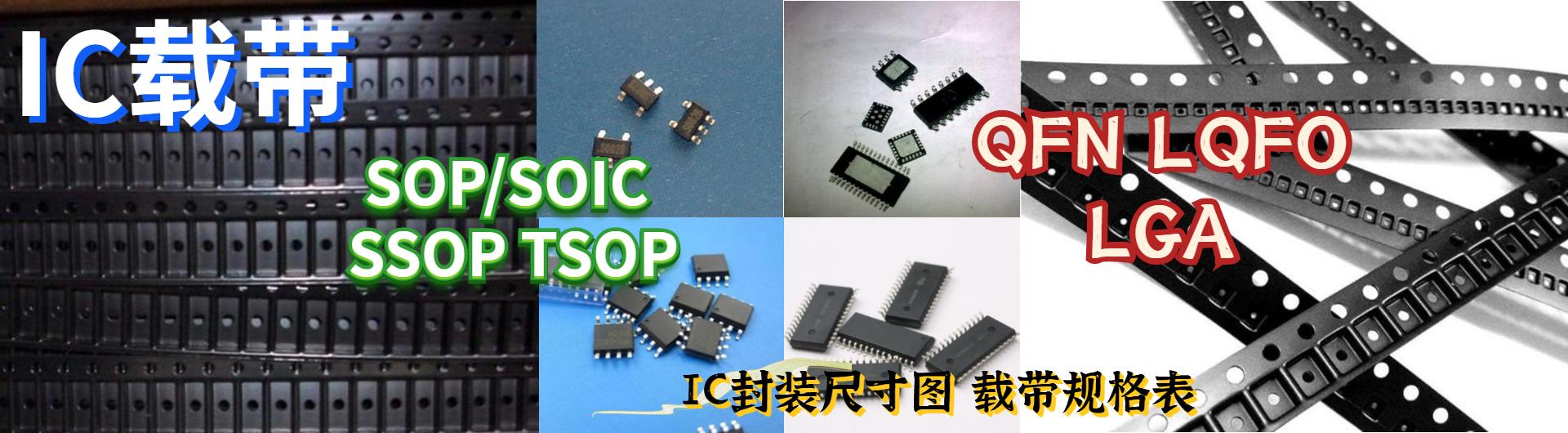 IC零件封装载带尺寸图