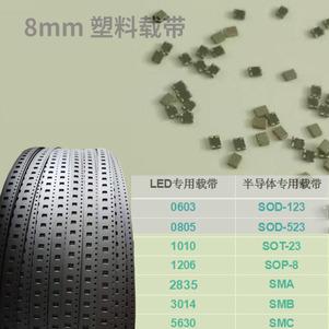 8mm 导电 精密塑料 载带