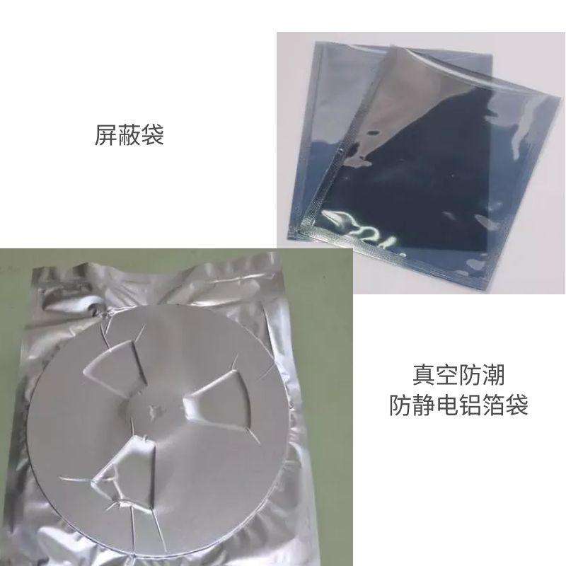 屏蔽袋 铝箔袋