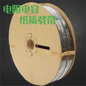 电阻电容 纸质载带 模具表